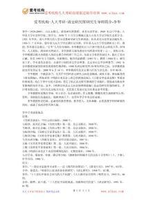 爱考机构-人大考研-清史研..