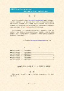 2008~2013年四川高考数学(文科)历年真题及答案解析