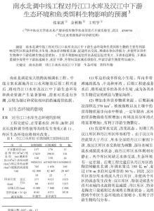 南水北调中线工程对丹江口水库及汉江中下游生态环境和鱼类饵料生物影响的预测
