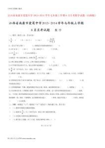 [精品考試卷]江西省南康市愛蓮中學2013-2014學年七年級數學上學期8月月考試題