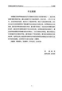 常熟瞿氏家族藏书与江南地..