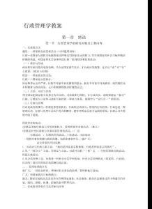 【管理课件】行政管理学教案