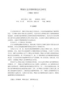 鸭绿江北岸朝鲜移民社会研..