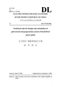 英文版DL T 5145-2002 火力发电厂制粉系统设计计算技术规定