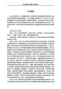 先秦两汉文学老妪形象研究
