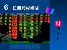 财务会计课件 长期股权投资
