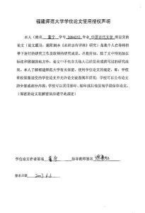 建阳刻本《水浒志传评林》..