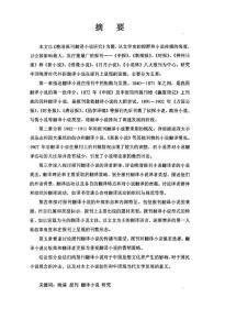 晚清报刊翻译小说研究——以八大报刊为中心
