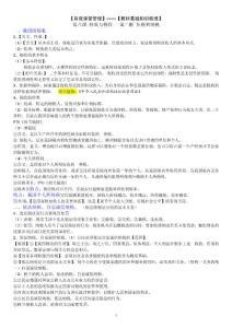 【有效课堂管理】【教材基础知识梳理】第八课 财政..