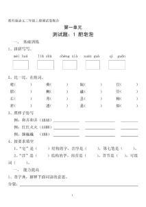 2013年教科版语文二年级上册全册单元试题大集合