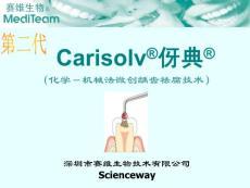 伢典微创龋齿去腐Carisolv伢典化学机械法祛腐--无痛去腐凝胶