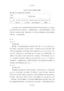 2013年12月28日托福听力预测