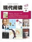 [整刊]《现代阅读》2014年1月