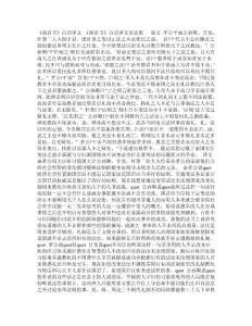 《商君书》原文及译文