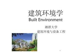建筑环境学(中国建筑工业..