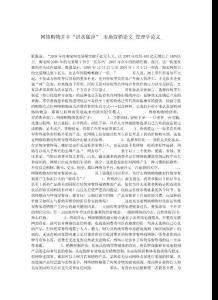 """网络购物并非""""洪水猛兽""""_市场营销论文_管理学论文"""