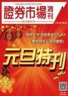 《证券市场周刊·红周刊》2014年元旦特刊【精选二】