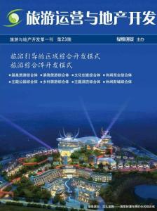 《旅游运营与地产开发》杂志第23期
