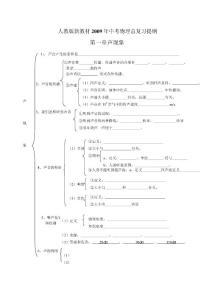 人教版新教材2009年中考物理总复习提纲