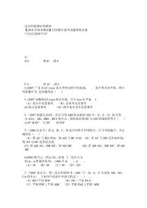 【2010年高考精品】历届数..