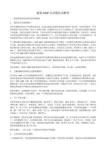 新版GMP认证情况及解读