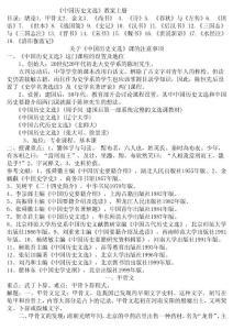 中国历史文选笔记考研必备