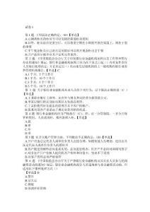 2013年上海銀行業案件防控新規知識競賽題庫