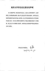 (工商管理专业论文)中国光伏企业融资问题研究