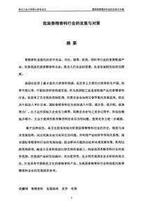 (会计学专业论文)我国香精香料行业的发展与对策