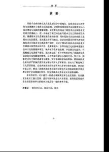 (会计学专业论文)我国高技术企业能本文化研究