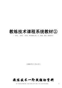 教练技术课程系统教材2