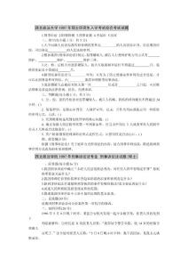 西北政法大学硕士研究生入学考试刑诉部分