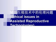 辅助生殖技术中的伦理问题