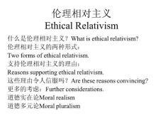 伦理相对主义