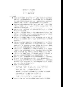 【经济课件】宏观经济学学习资源2