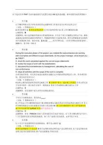 150道历年PMP考试试题及答案解析_鼎鼎下载