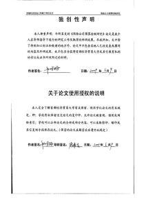 (工商管理专业论文)保险公司预算控制研究