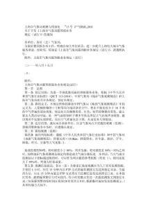沪气测函〔2011〕13号--上..
