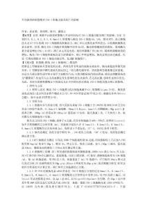 【精品】不同浓度的软脂酸对INS-1细胞功能及..