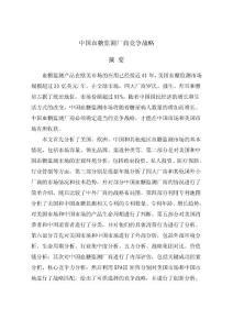 (工商管理专业论文)中国血糖监测厂商竞争战略