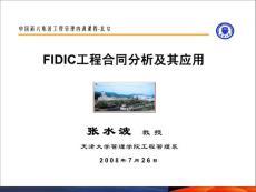 0_FIDIC新版合同条件应用解析-