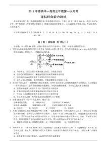 河南省镇平一高2012年春期..