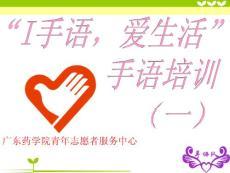 手语字母教程