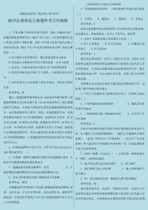 備考2014年二級建造師 陳印 建設工程法律法規及相關知識 葵花寶典考點歸納版 打印版【絕版】