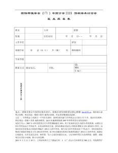 国际种間说更君耭敢植学会(ITI)中国分会2009深圳学术讨论会医生