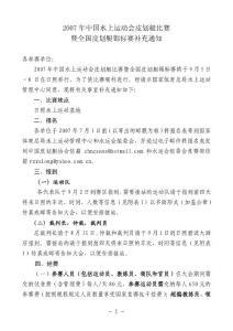 关于2007年中国水上运动会皮划艇比赛有关事项的补充通知