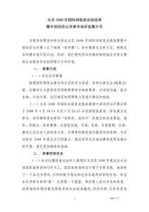 好运北京国际棒球邀请赛市..