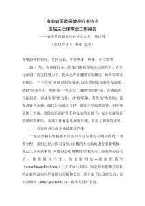 海南省医药保健品行业协会五届三次理事会工作报告