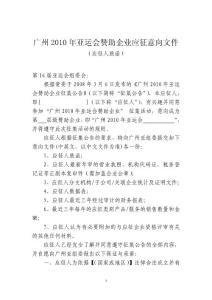 广州2010亚运会赞助企业应征意向文件