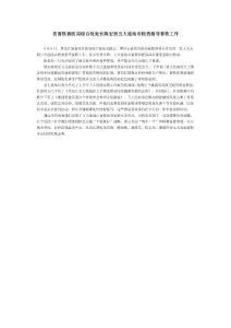 省畜牧兽医局综合处处长陈..